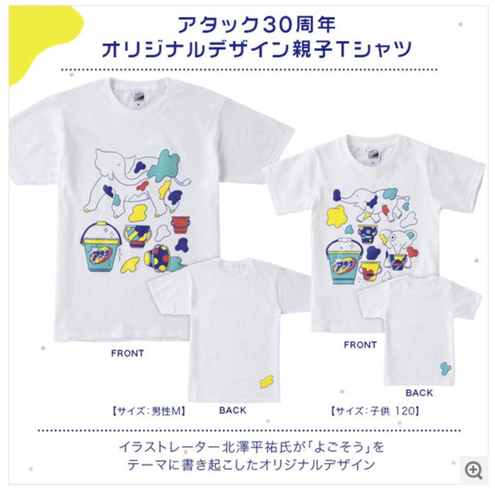 kaou_attack_tshirt