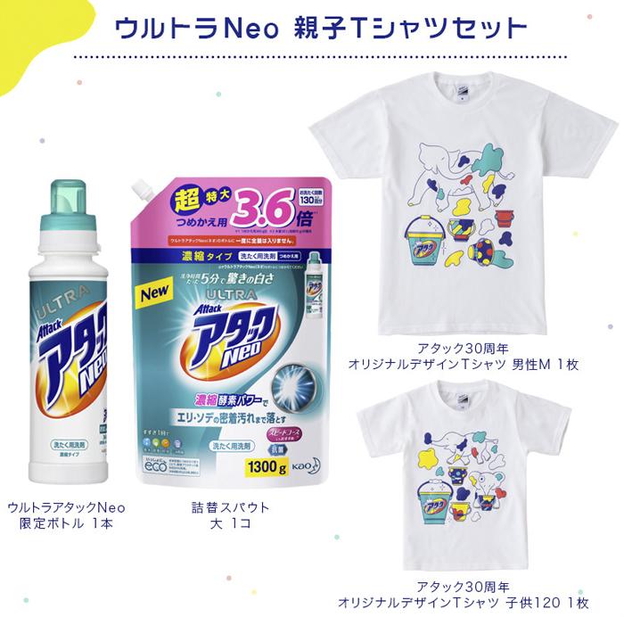 kaou_attack_tshirt2