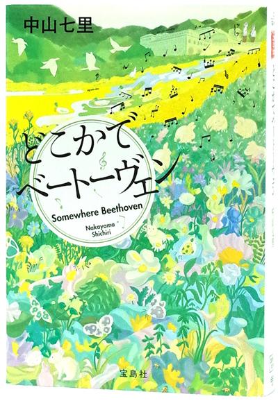 bookcover_dokokadebunko_cover_noobi