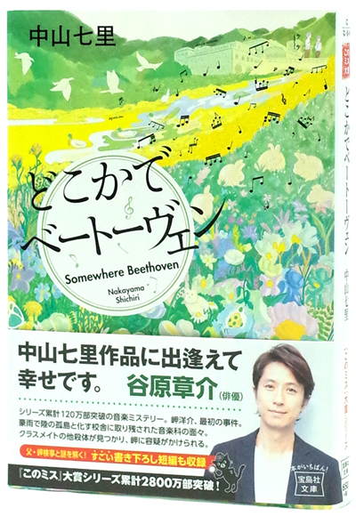 bookcover_dokokadebunko_cover_obi