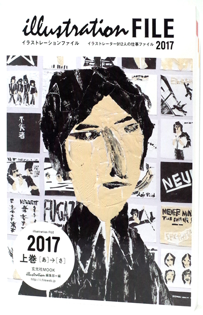 illustrationfile2017cover