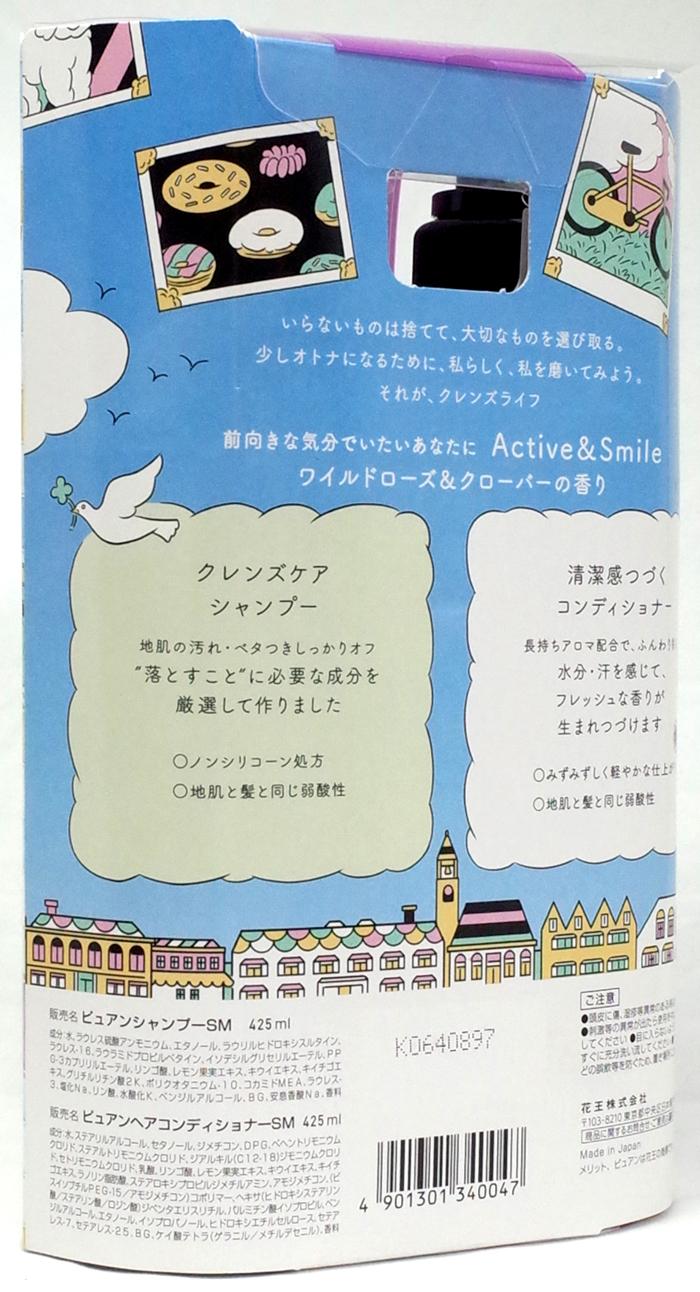 pyuan_active4