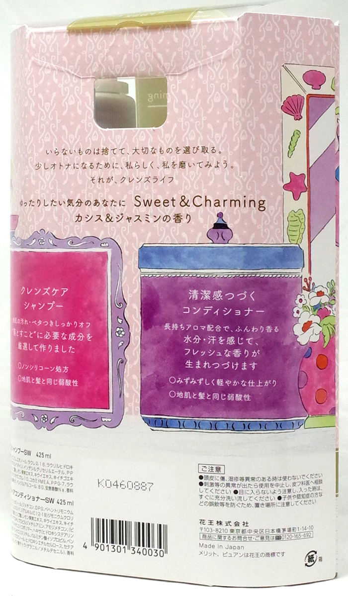 pyuan_sweet5