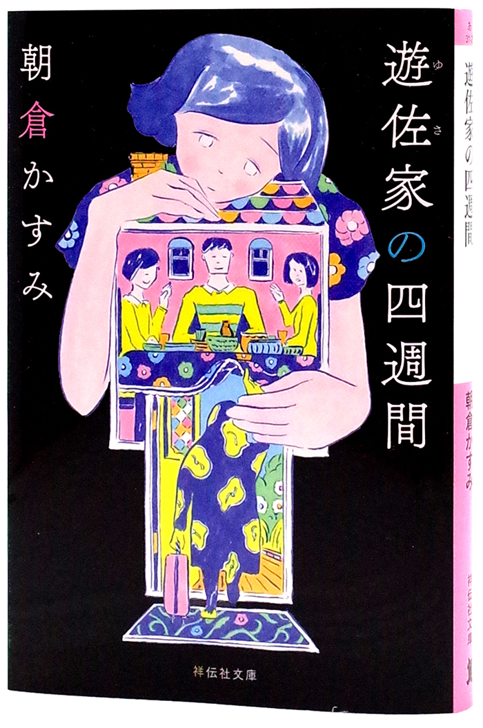 yusake_cover_noobi