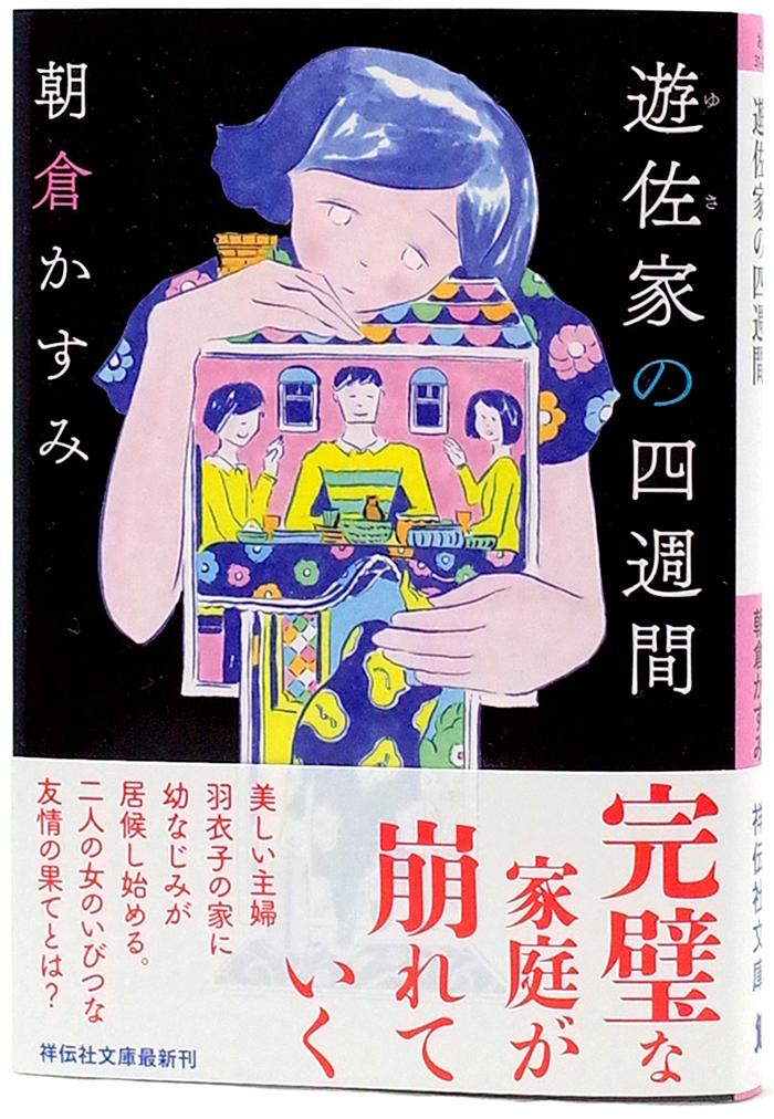 yusake_cover_obi