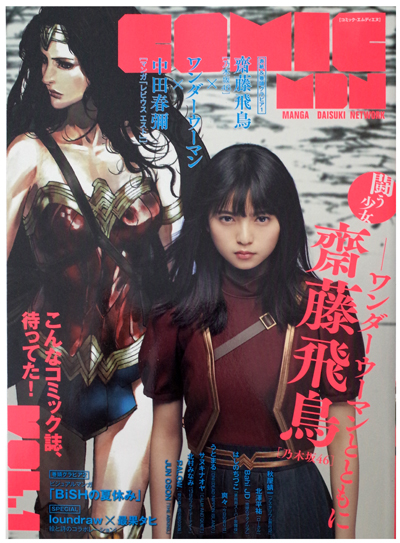mdn_comic_cover1
