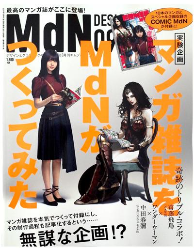 mdn_comic_cover2