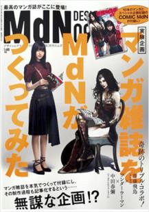 comic MdN 2017年9月号
