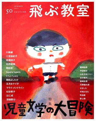 tobukyositsu_cover