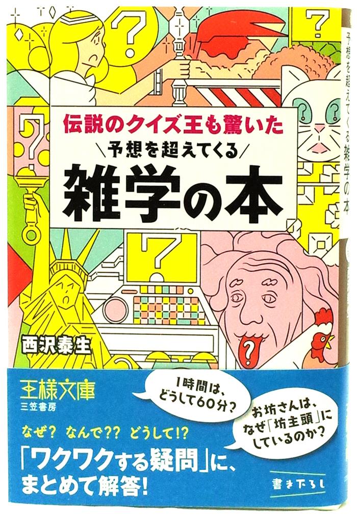 zatsugaku_obi