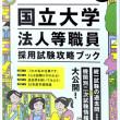 別冊受験ジャーナル