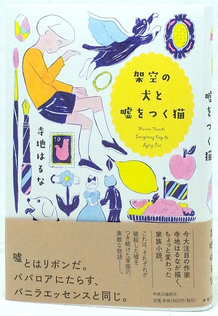 kakuunoinu_cover_obi
