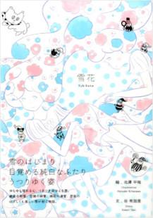 雪花(アートブック)