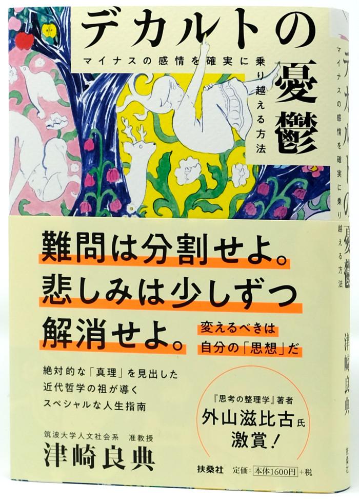 books_dekaruto_obi