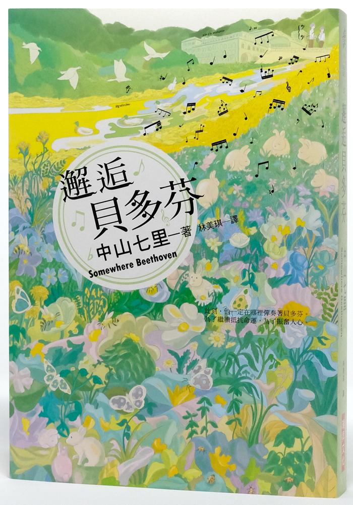 sayonarabeethoven_cover_taiwanese
