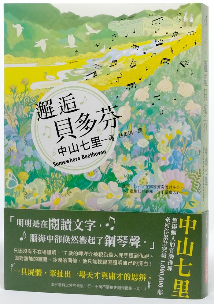 sayonarabeethoven_cover_taiwanese_obi