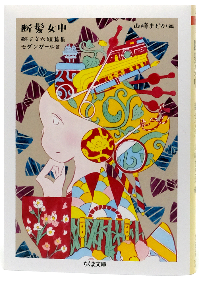sisiburoku_moderngirl_cover