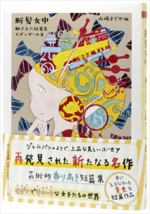 断髪女中─獅子文六短篇集 モダンガール篇