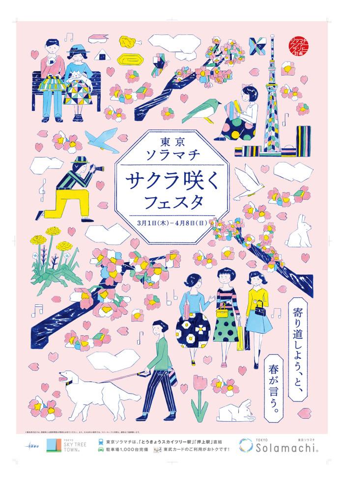 soramachi_spring_tate