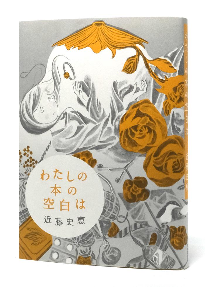 watashino_cover_F
