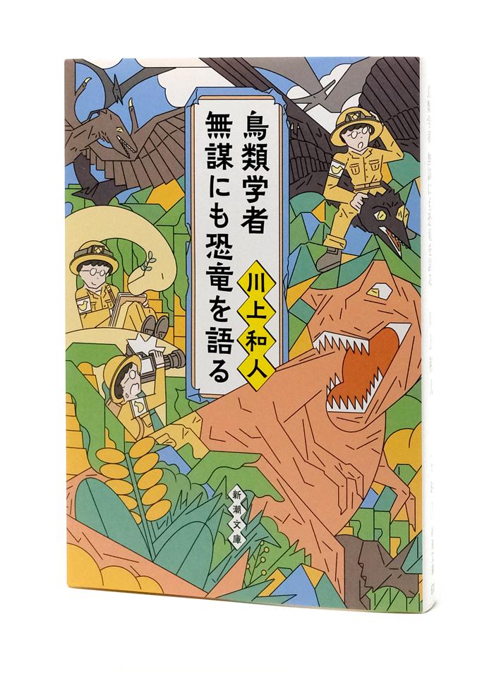 chouruigakushamubou_cover_noobi