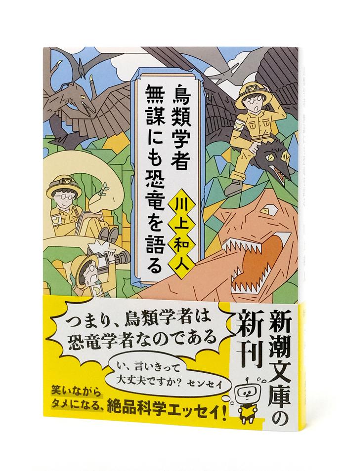 chouruigakushamubou_cover_obi