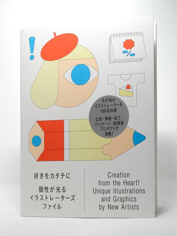 illustratorsfile_cover