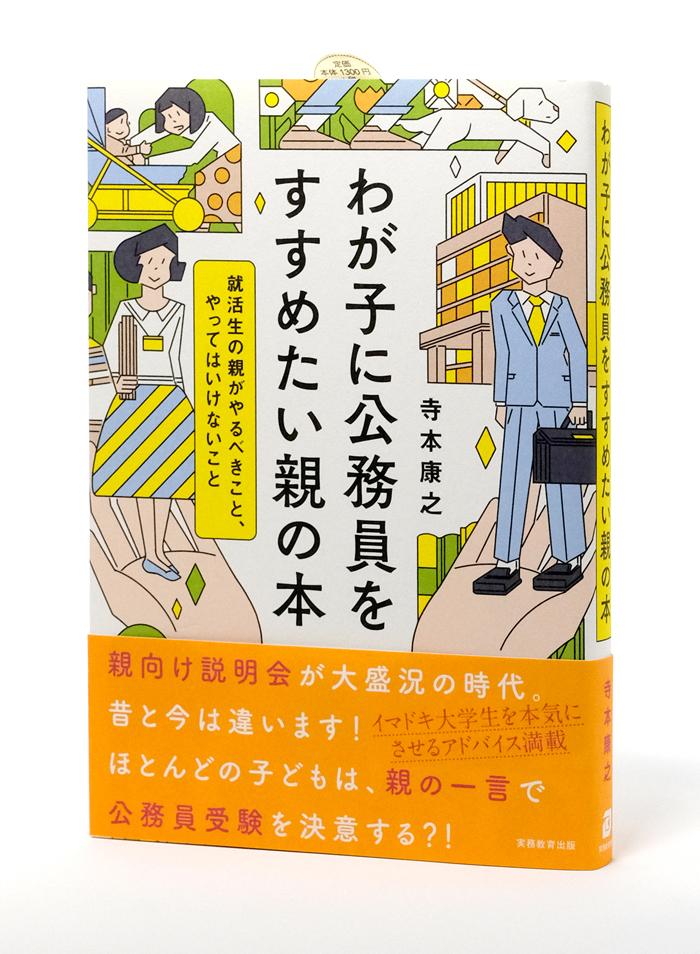 wagakoni_cover_obi