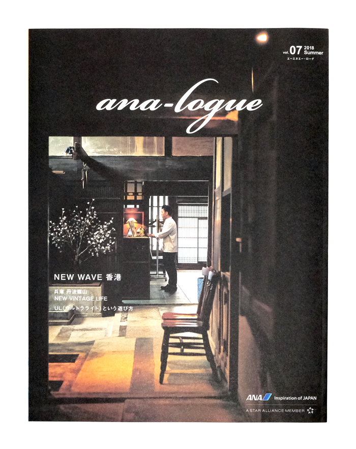 analogue7_cover