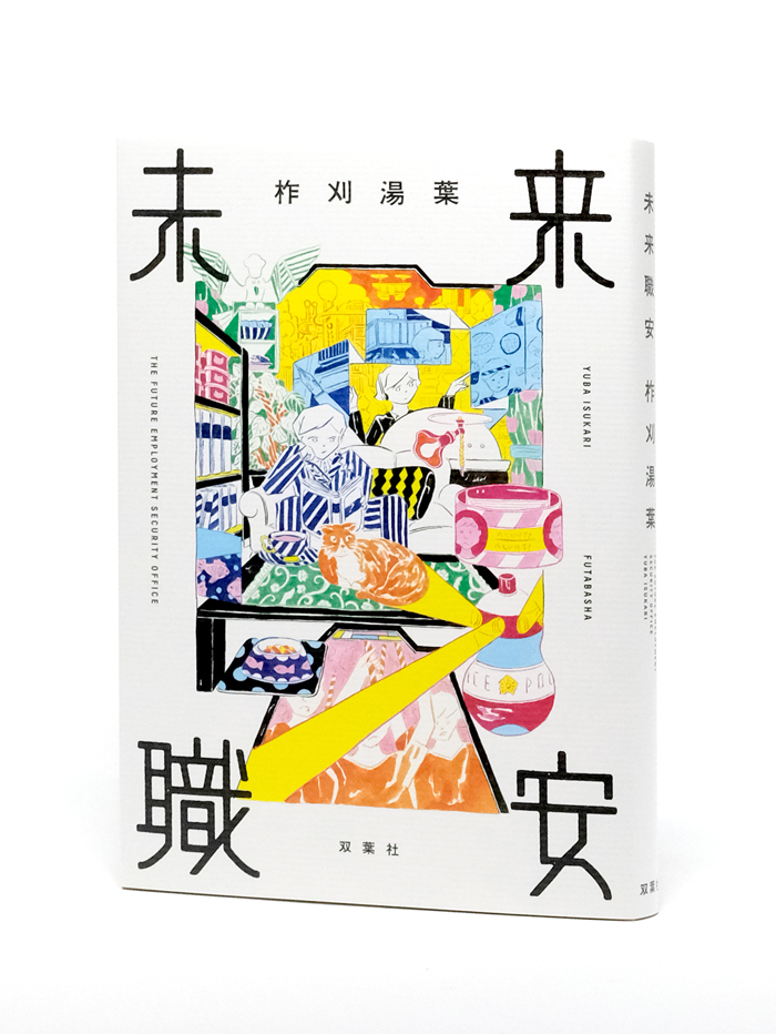 bookcover_miraishokuan_noobi