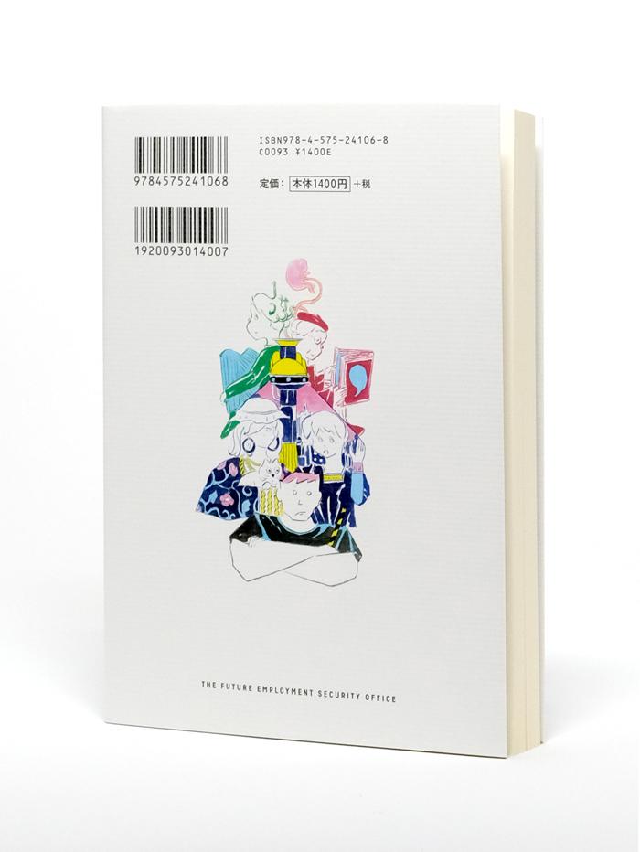 bookcover_miraishokuan_noobi_back