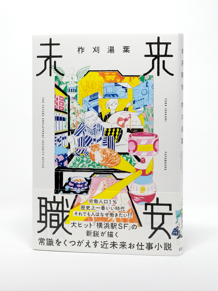 bookcover_miraishokuan_obi