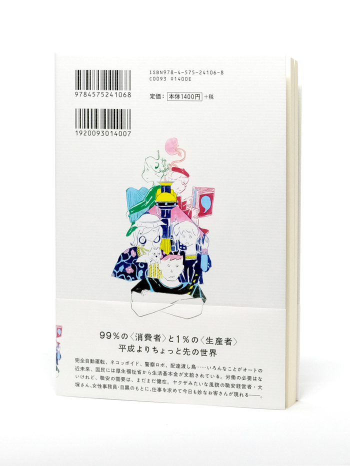 bookcover_miraishokuan_obi_back