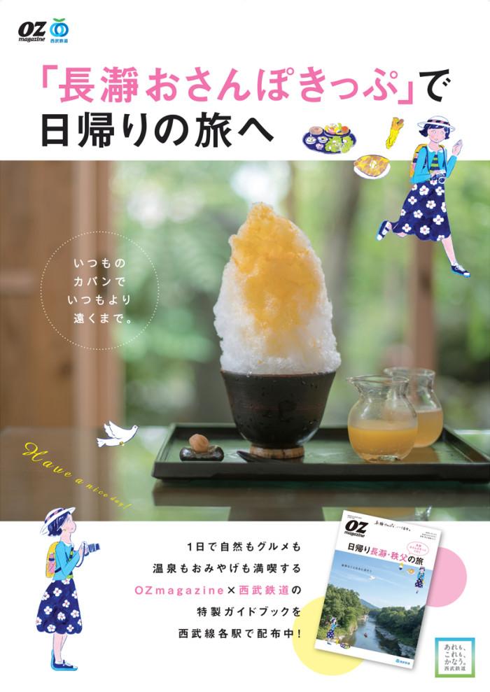 seibudentetsu_ozmagazine_poster1