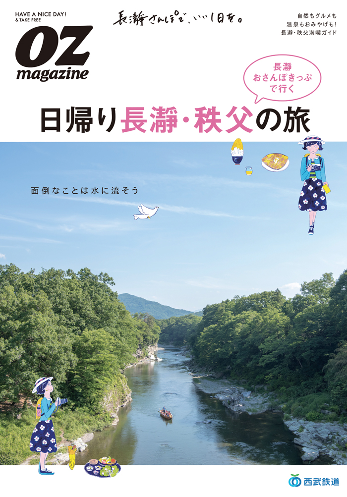 seibudentetsu_ozmagazine_sasshi