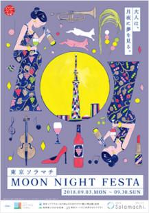 東京ソラマチ Moon Night Festa