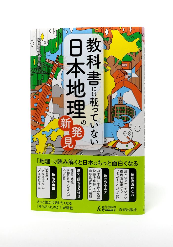 kyoukasho_obi