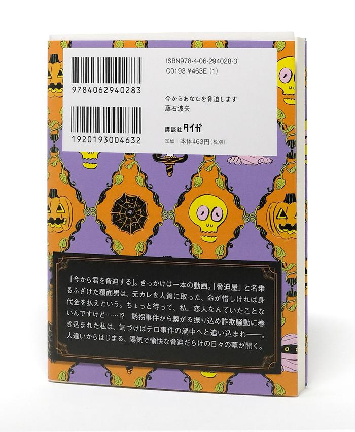 taigabunko_halloween_imakara_b