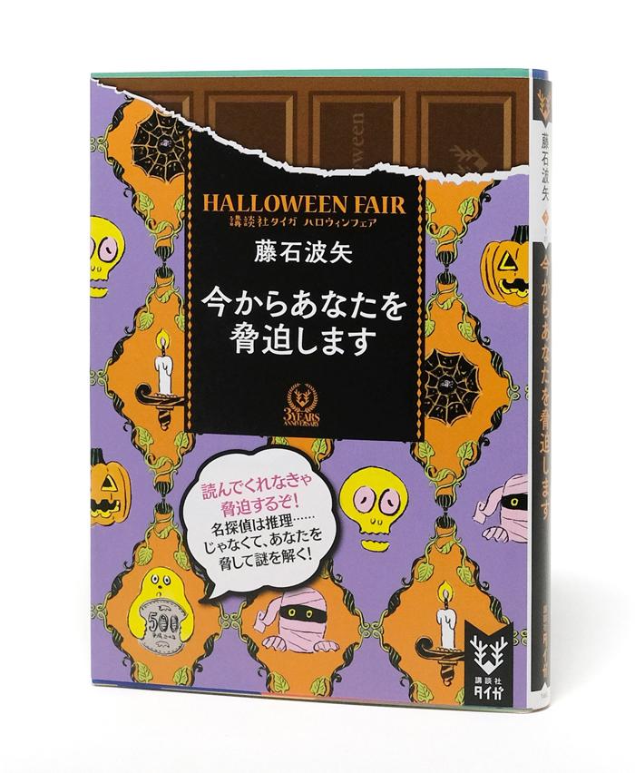 taigabunko_halloween_imakara_f