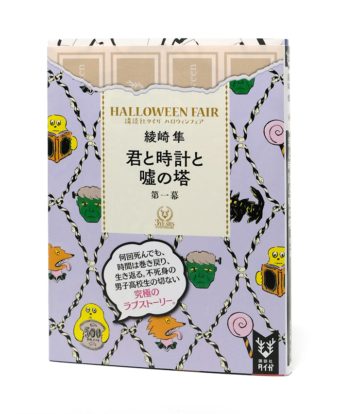 taigabunko_halloween_kimi_f