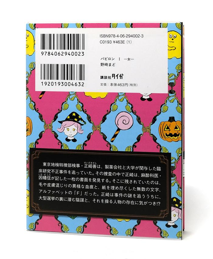taigabunko_halloween_nozaki_b