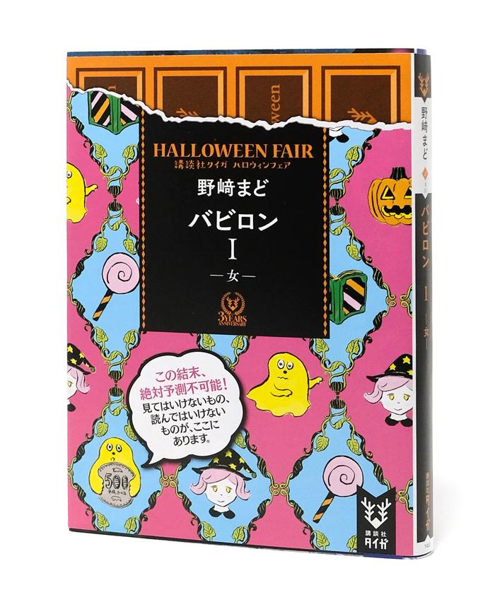 taigabunko_halloween_nozaki_f