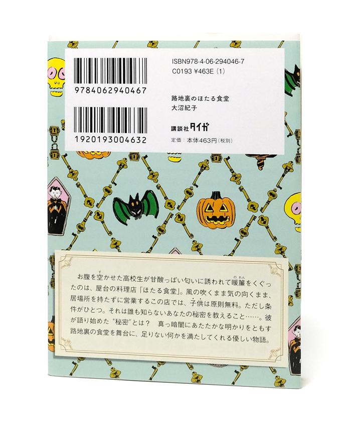 taigabunko_halloween_rojiura_b