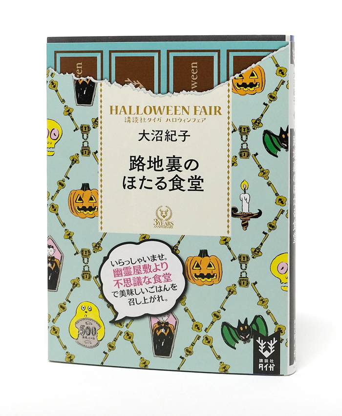 taigabunko_halloween_rojiura_f