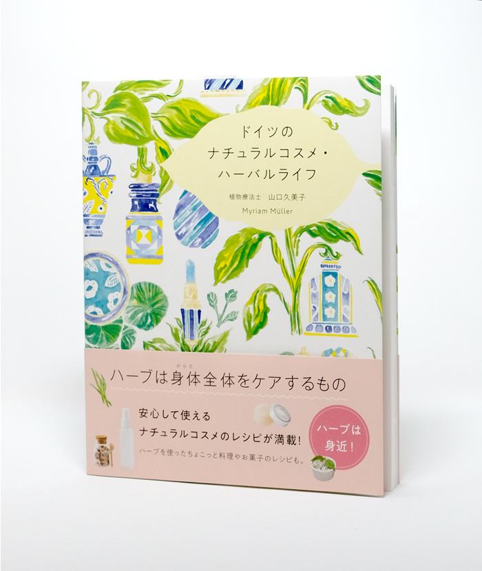 book_doitsuherb_obi