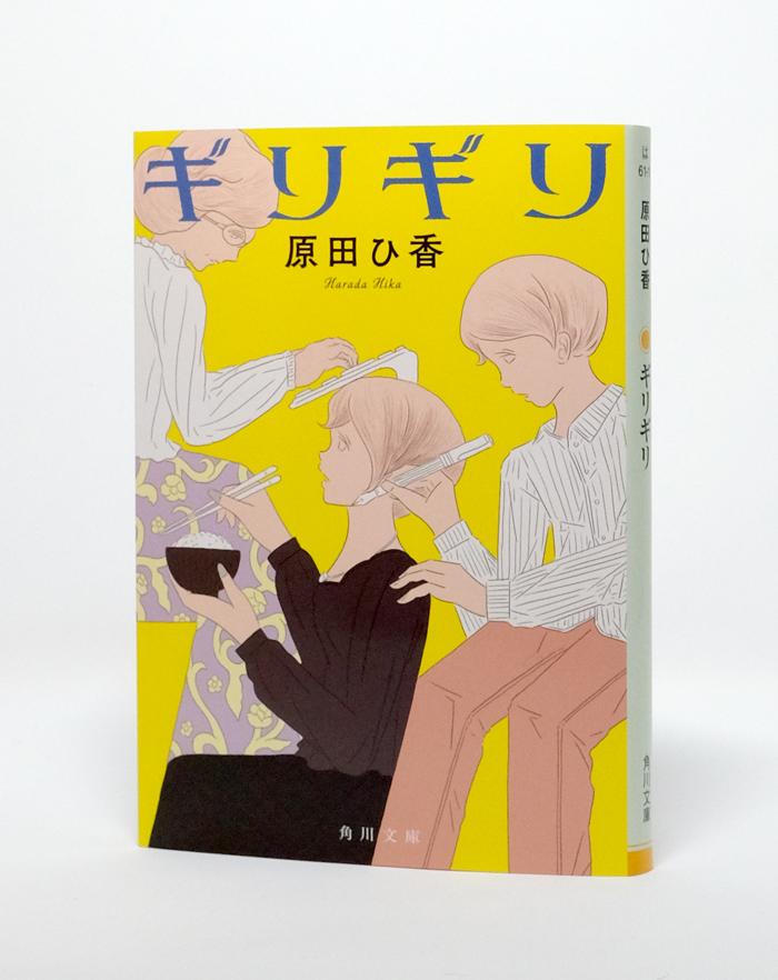 book_girigiri_noobi