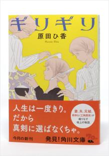 ギリギリ/ 原田ひ香著