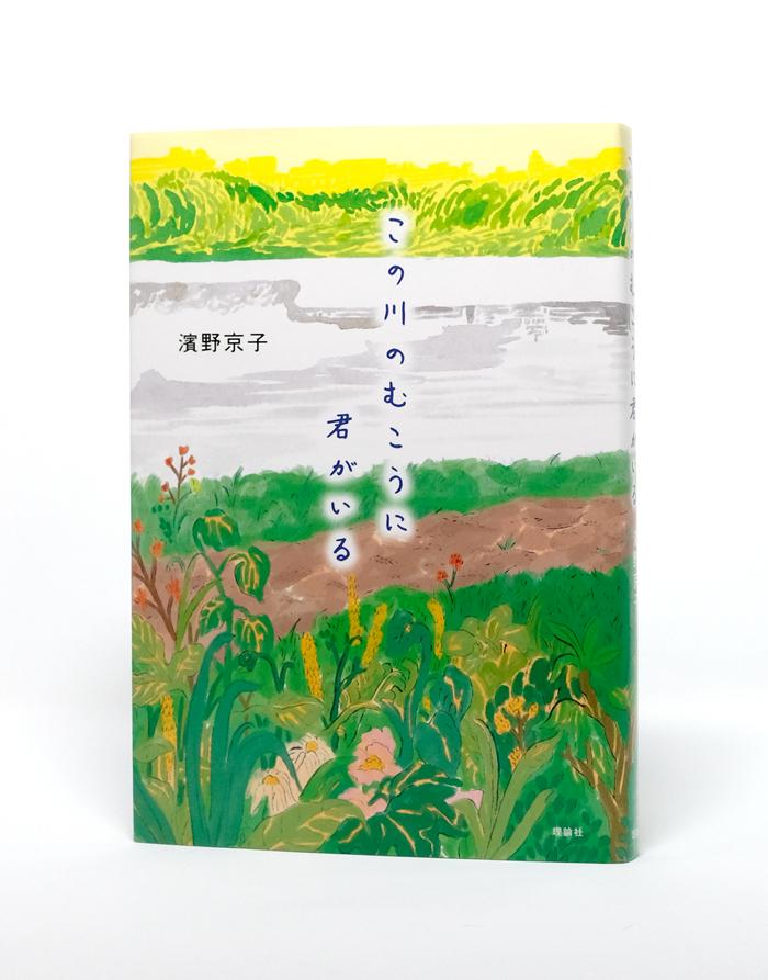 book_konokawa_noobi