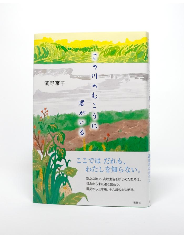 book_konokawa_obi