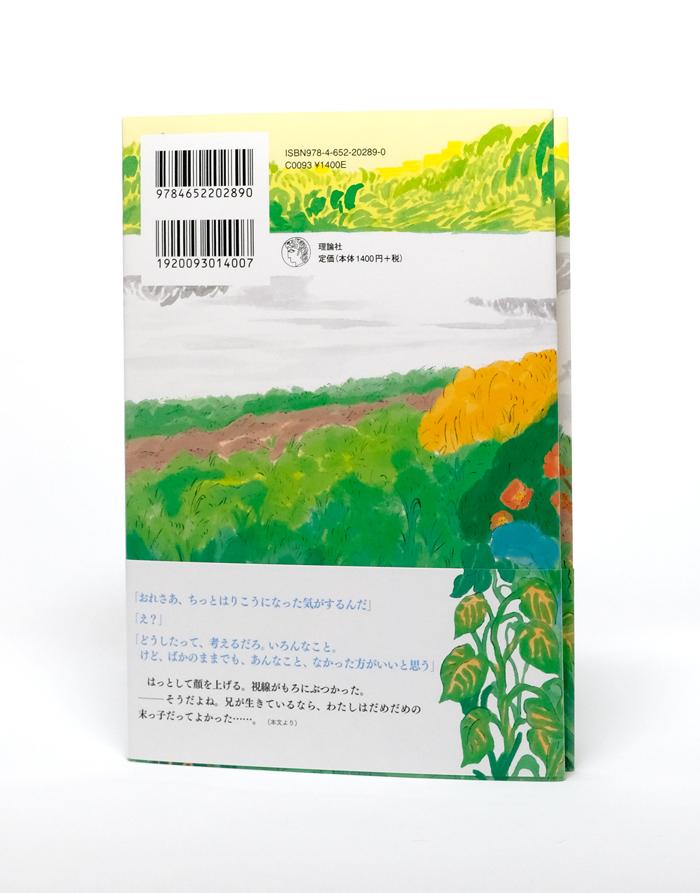 book_konokawa_obi_back